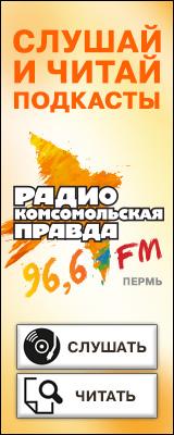 Радио КП Пермь